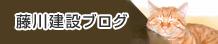 藤川建設ブログ
