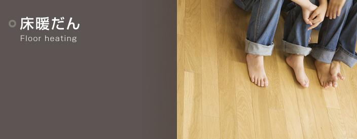 電気床暖房システム 床暖だん