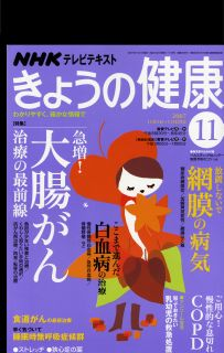 NHKテレビテキストきょうの健康に、紹介されました。