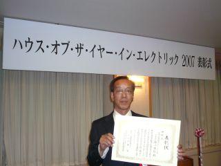 ハウス・オブ・ザ・イヤー・イン・エレクトリック 2007地域賞受賞