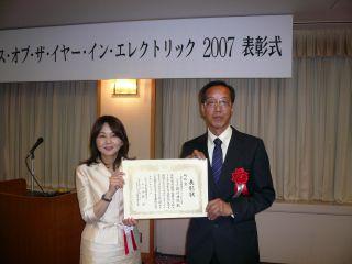 ハウス・オブザ・イヤ・イン・エレクトトリック・2007 地域賞、受賞
