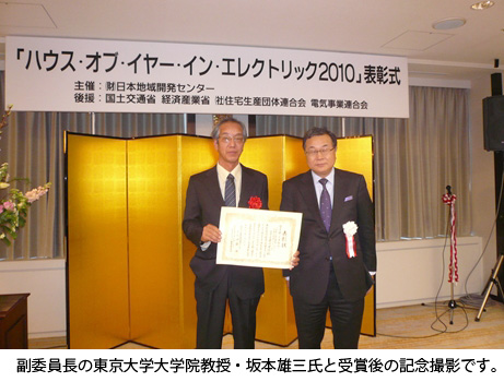 ハウス・オブ・ザ・イヤー・イン・エレクトリック2010 優秀賞受賞