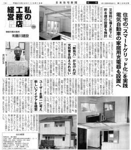 日本住宅新聞に弊社が紹介されました